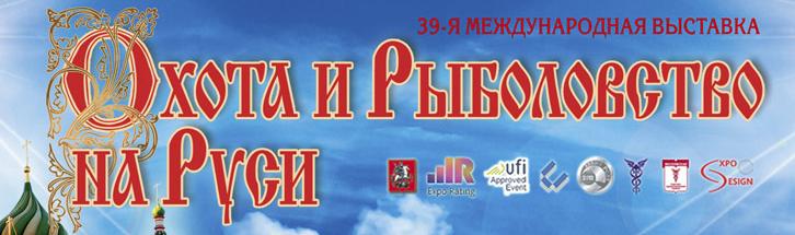 39-я Международная выставка Охота и рыболовство на Руси 24-28 февраля. ВДНХ, павильоны 69, 75