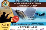 «Охота и рыбалка Крыма.Активный отдых» с 7 по 10 апреля