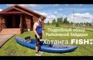 Обзор и инструкция по сборке байдарки Хатанга Fish +