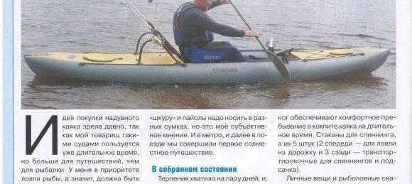 Мы в Поволжской рыбалке