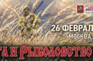 Выставка «Охота и рыболовство на Руси»