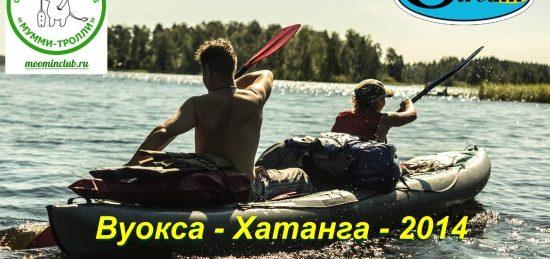 Вуокса– Хатанга – июль 2014