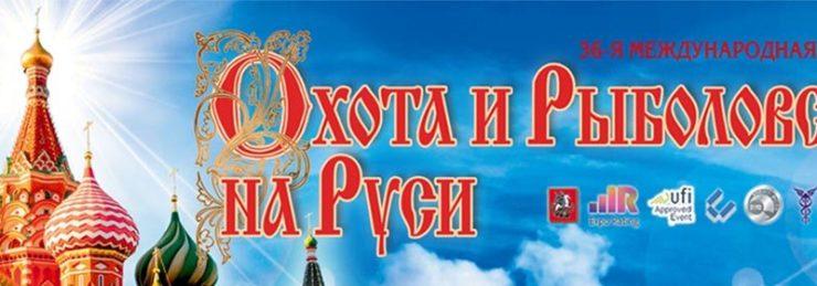 37-ая Международная выставка Охота и рыболовство на Руси
