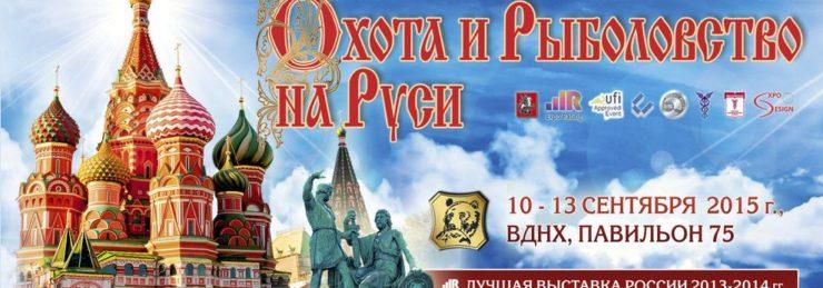 38-я Международная выставка Охота и рыболовство на Руси пройдет 10-13 сентября в павильоне 75, ВДНХ