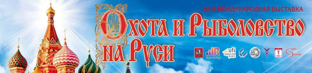 Мы участвуем в выставке на ВДНХ «Охота и Рыболовство на Руси»