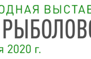 Международная выставка Охота и рыболовство на Руси 2020